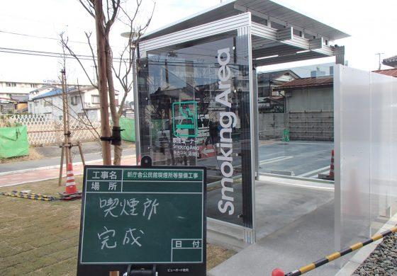 高浜町新体育館喫煙書設置工事