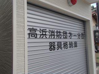 シャッター文字入れ(公共)